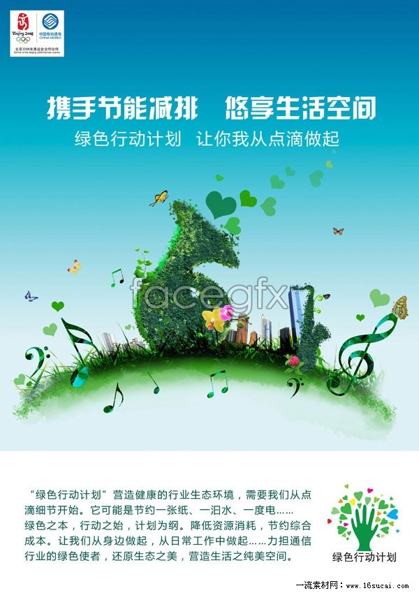 Green public service poster high resolution images