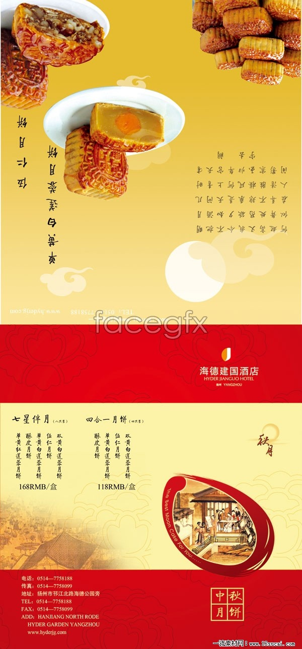 Moon cake box design HD pictures