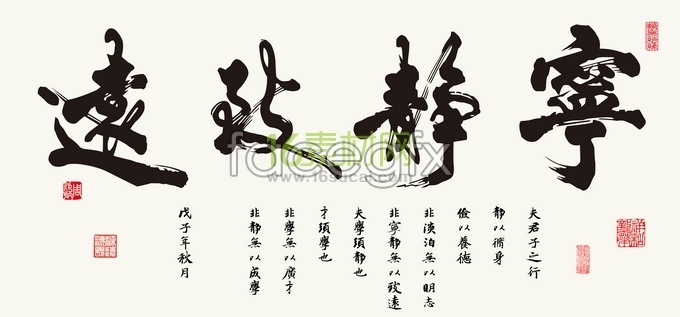 Quiet Zhiyuan calligraphy calligraphy HD pictures