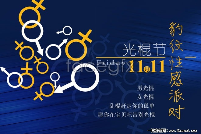 Singles Day poster design HD pictures