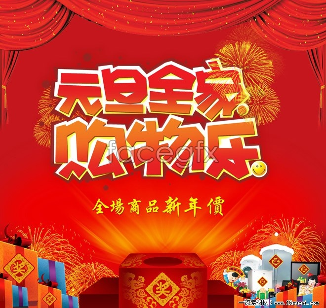 Download HD picture new year's promotional poster