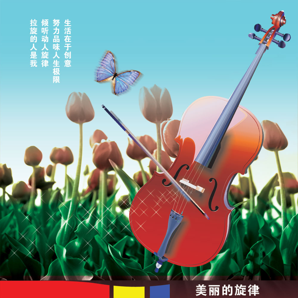 Violin Posters Psd For Free Download