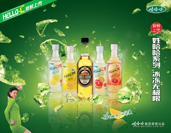Wahaha beverage posters PSD | Free download