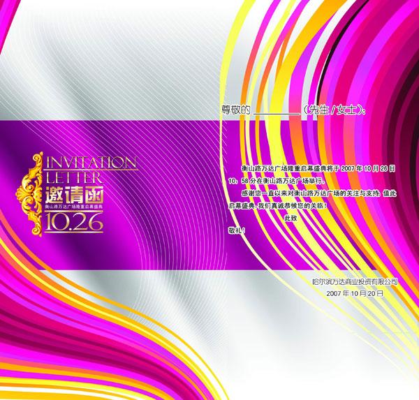 Invitation letter background PSD