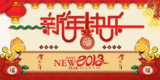 2013 fuyun snake PSD