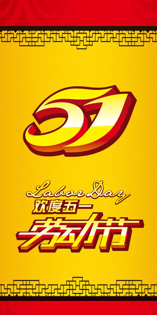 Celebrating the 51 banner poster PSD