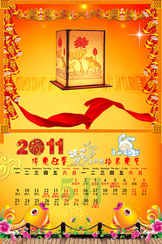 Classical Chinese style calendar 8 PSD