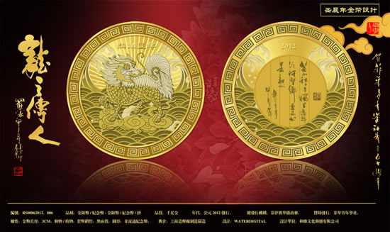 Commemorative coins poster PSD