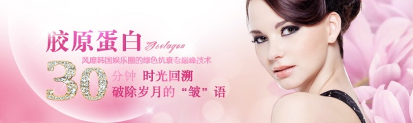 Cosmetic advertising banner PSD