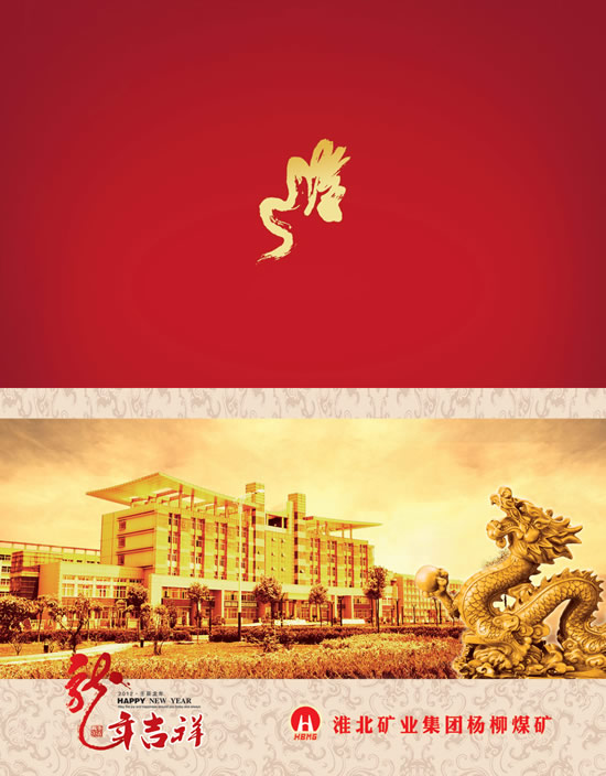 Dragon Enterprise new year card PSD