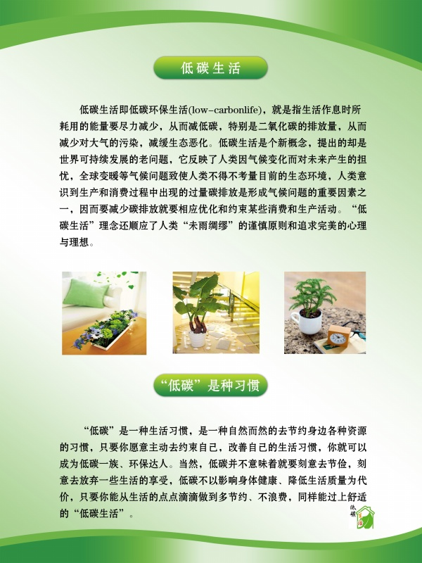 Low carbon living brochure PSD