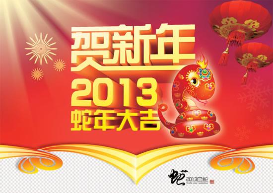 New year snake Daji PSD