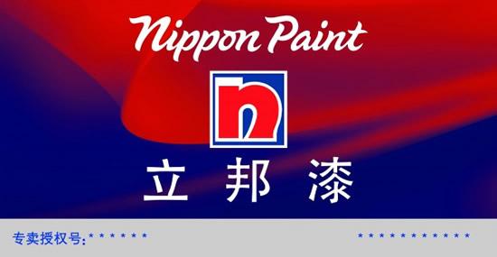 Nippon Paint brand PSD