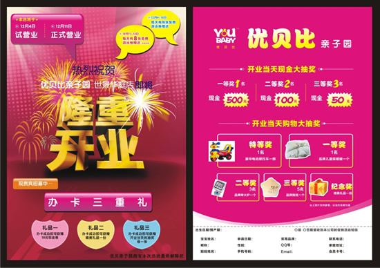 Opening family fun Park poster PSD