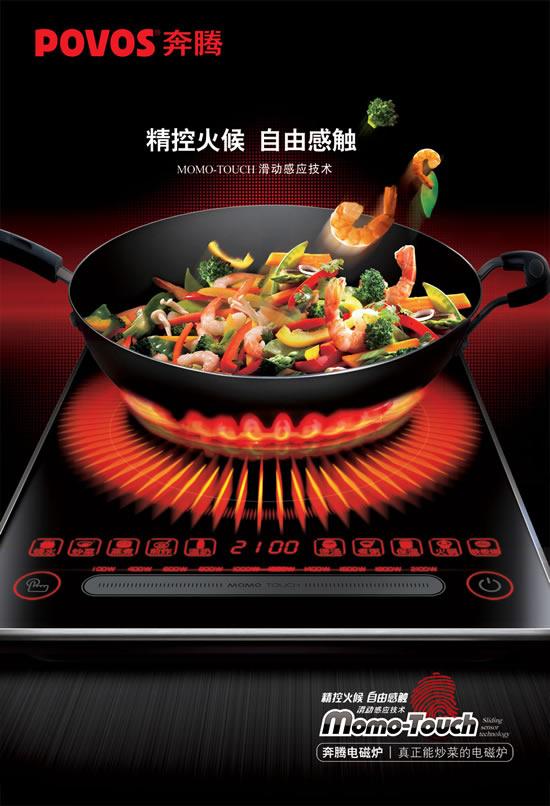 Pentium cooker poster PSD