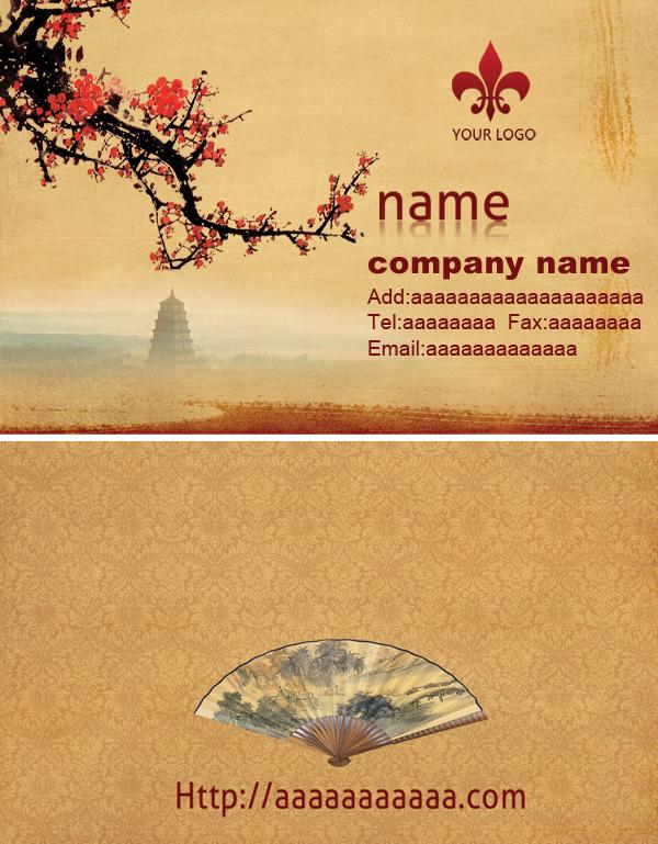 Plum blossom fan card PSD