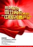 Snowy bamboo underwear ads PSD