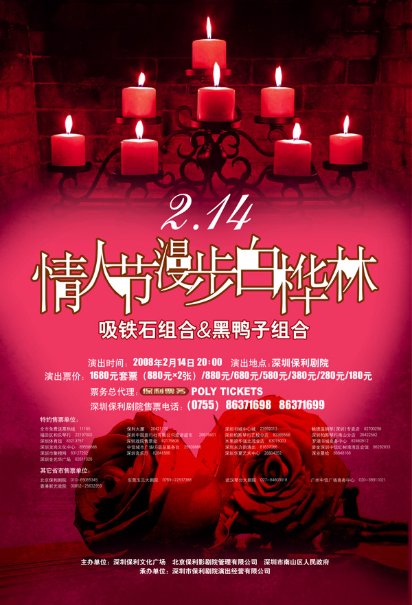 valentines day concert poster psd - Valentines Day Concert