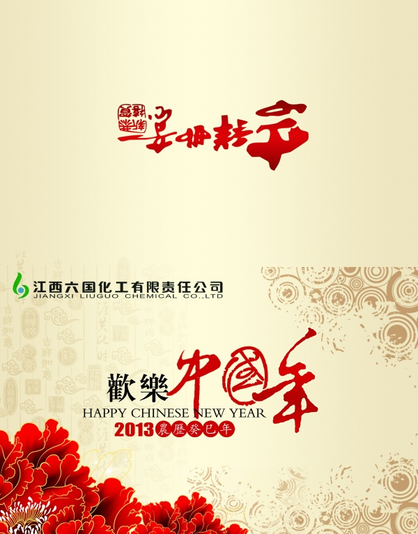 Happy Chinese new year greeting cards PSD | Free download