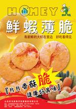 蝦 fresh coriander Finn crisp ads PSD