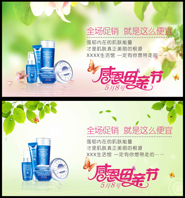 Mothers Day ads PSD 02