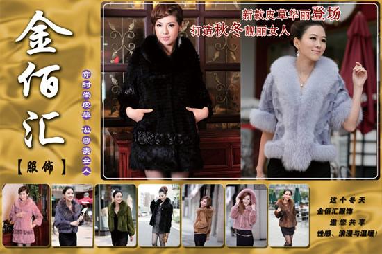 Fall/winter fashion season poster PSD