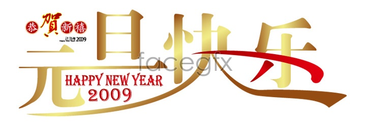 A happy new year Vector