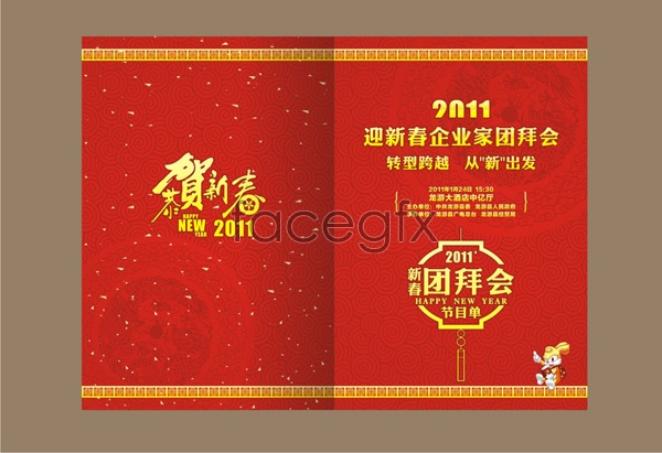 Spring Festival party greeting card Vector