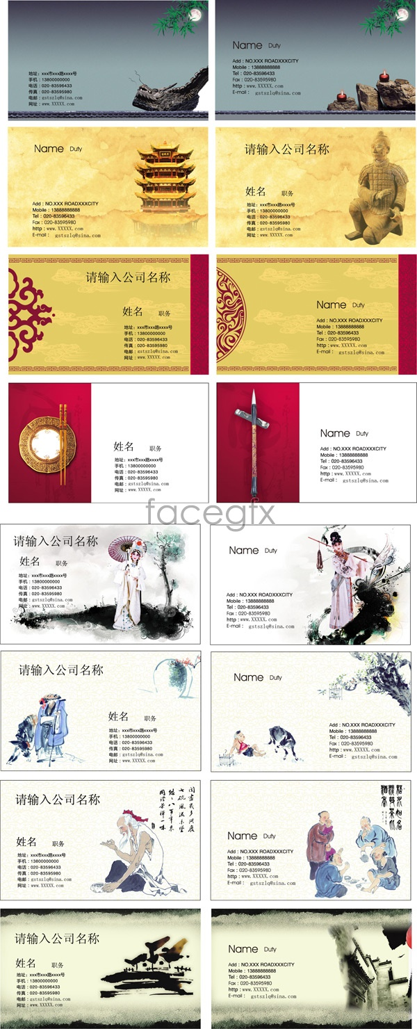 Classical Chinese business card Vector