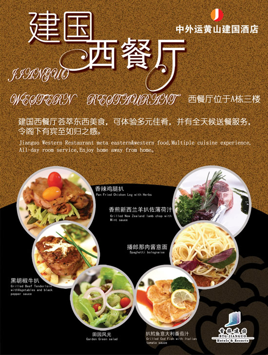 Jianguo restaurant poster PSD | Free download