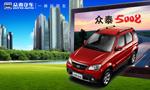 Zotye automobile poster PSD