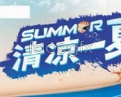 Cool summer HD picture PSD