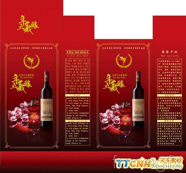Classic wine packaging design PSD