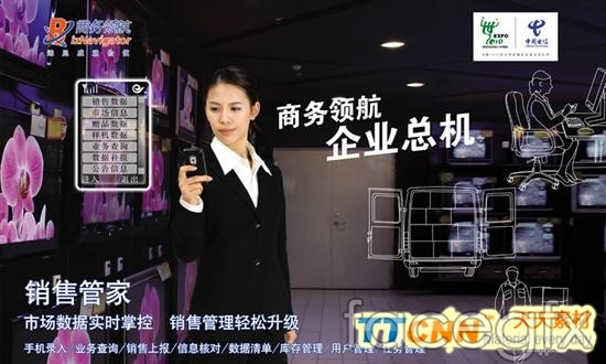 Commercial pilot of China Telecom Enterprise poster PSD