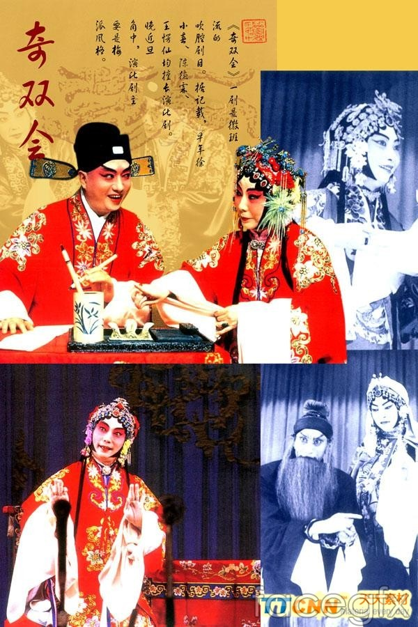 Play culture strange double of Beijing Opera PSD