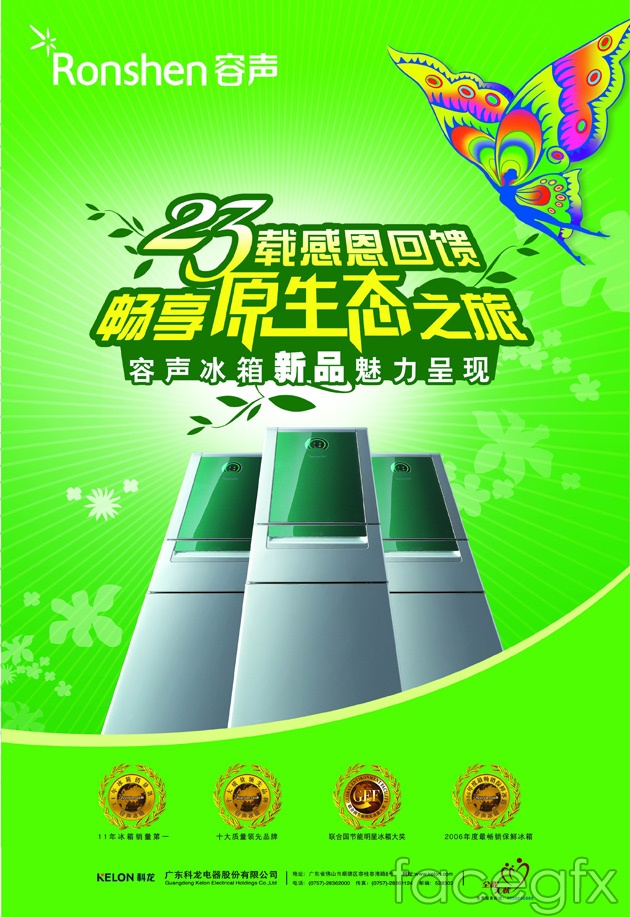 Rongsheng refrigerator new render PSD