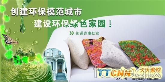 Model city sofa publicity boards PSD