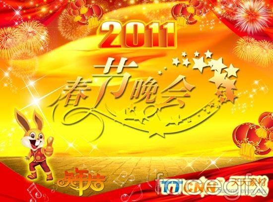 2011 new year party  templates PSD