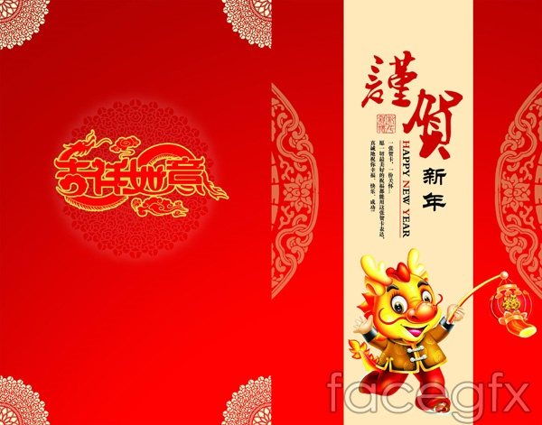 2012 new year's greeting card cover PSD