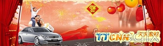 Car buyers in the new year gift to send advertising poster PSD