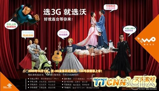 China Unicom Wal-3G poster design PSD