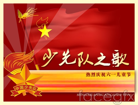 Chinese young pioneer flag stars children's day song PSD