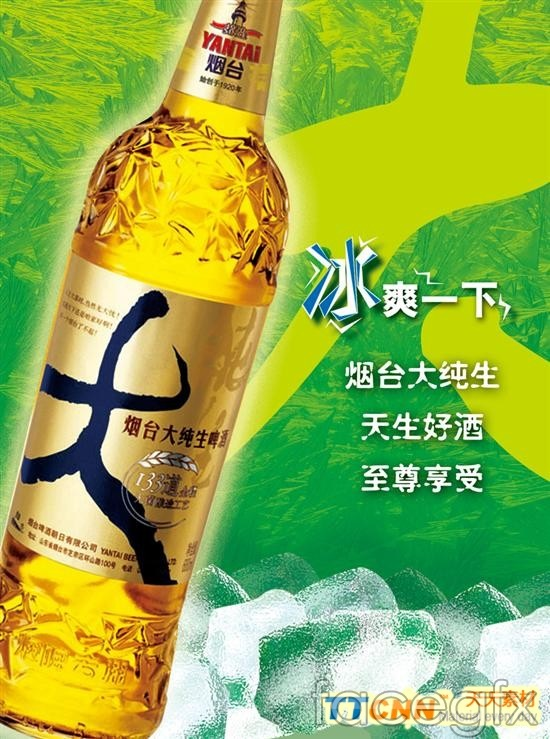 Yantai unpasteurized beer commercials PSD