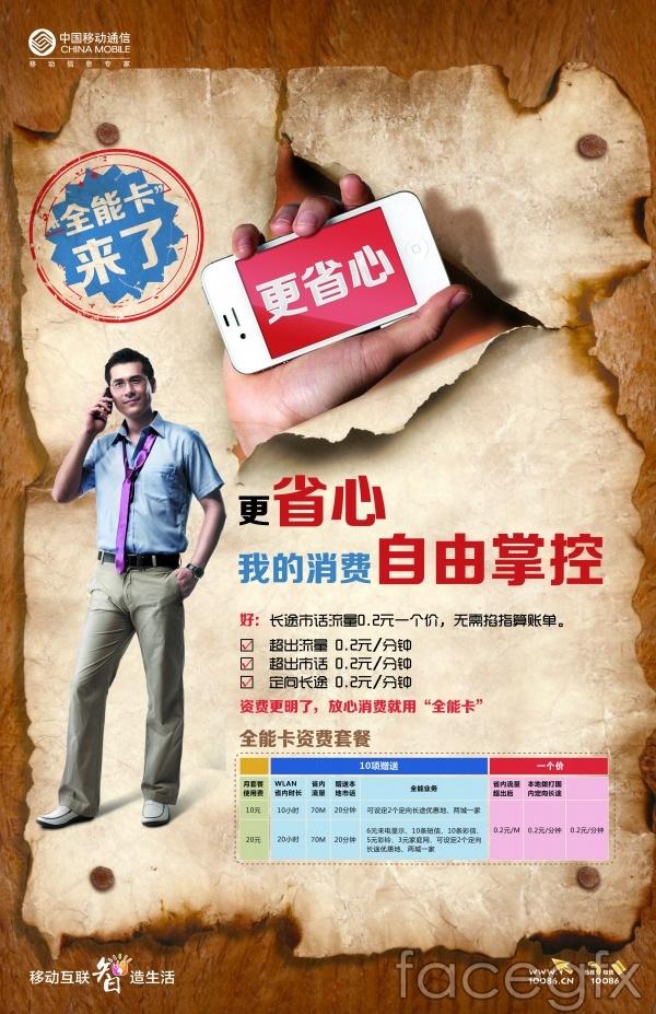 China Mobile, versatile card PSD