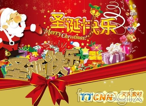 Christmas gift Santa Claus layering PSD
