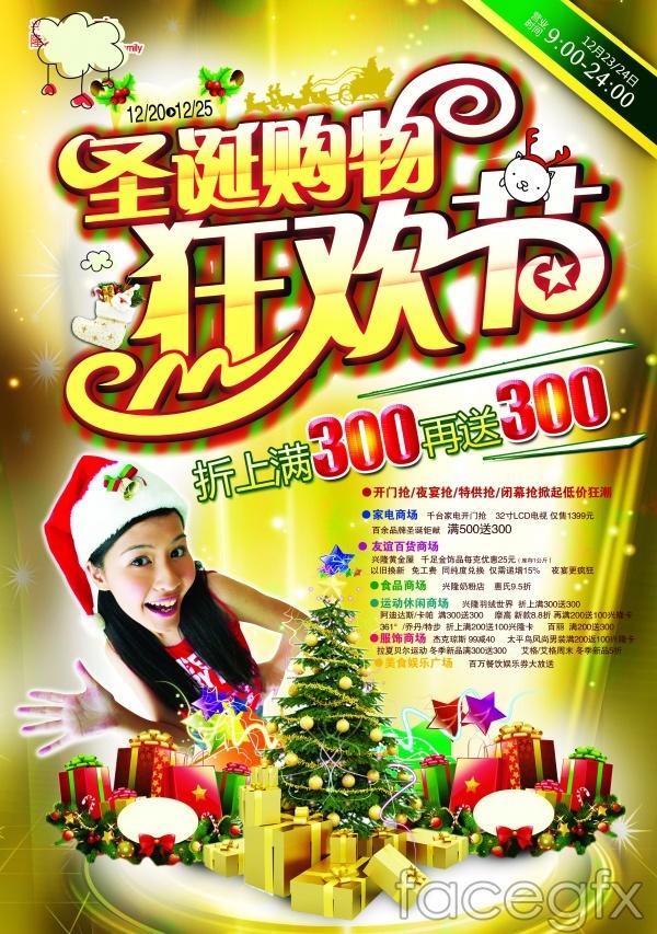 Christmas shopping Carnival PSD poster