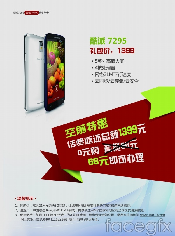 Cool Smartphone promotion posters PSD