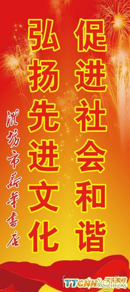 Display Xinhua Bookstore Fireworks PSD