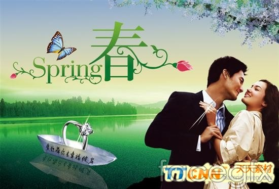 Happy engagement ring across posters PSD