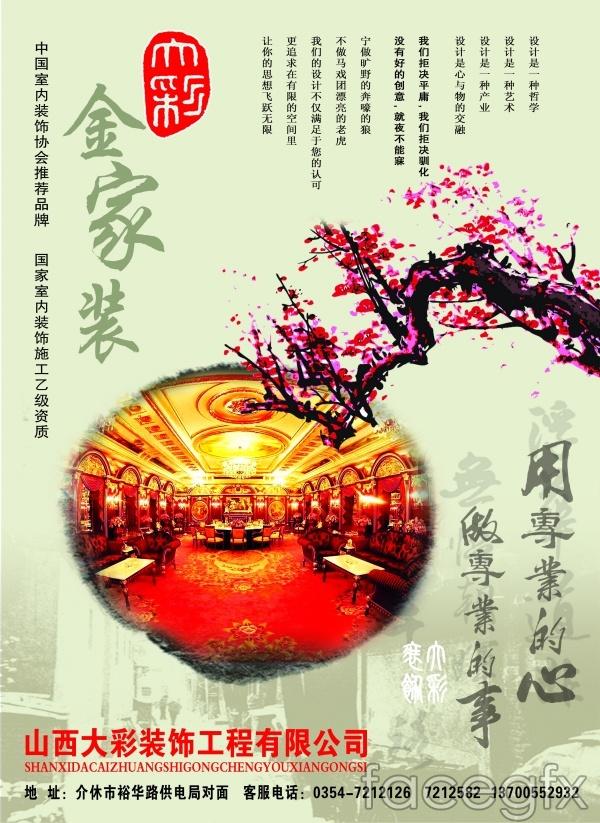 Interior decoration company poster PSD